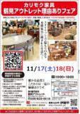 1606489 thum - ★11/17(土)18(日)カリモク家具鶴見アウトレット『理由(ワケ)ありフェア!』