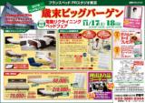 1606492 thum 1 - ★11/17(土)18(日)フランスベッド・東京工場『ベッド・ソファセール!』