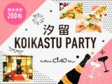 1606579 thum - 【現在121名】12月29日(土)名店『CIAO TOKYO』貸切Party♪飲み放題&料理付き!