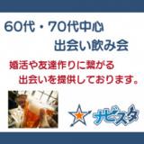 1606680 thum 1 - 60代70代中心 松戸駅前出会い飲み会