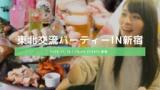 1606923 thum 1 - 「東北好き!東北を応援したい!東北交流パーティーin新宿」