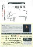 1606935 thum - 新垣隆ピアノコンサートin菊池