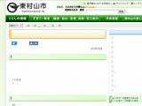 1607127 thum 1 - 地域猫活動支援事業/東村山市