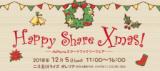1607451 thum - Happy Xmas!-スマートファミリーフェア-@二子玉川ライズ