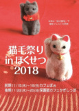 1607457 thum 1 - 猫毛祭りinほくせつ2018