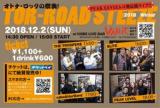 1607564 thum - 挑戦で40名様ご招待 PEAK LEVEL レコ発記念 オトナのロックの祭典 Toa-Roads Steez