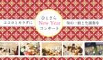1607622 thum - 週末開催・特別企画! ひとさらランチクリスマスコンサート