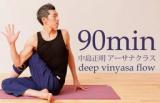 1607658 thum - 「ディープヴィンヤサフロー」90分のヨガ体験クラス