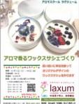 1607702 thum 1 - 『マジカルポケットIRセミナー2018 in 東京』ヘルスケアのフロンティア~がん治療の最前線~ 12月1日(土)ロイヤルパークホテルにて開催