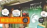 1607754 thum - 「かぶら屋 田無店」のオープンと独立開業支援のお知らせ