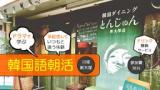 1607754 thum - 12/10 ドラマで学ぶ! 韓国語入門朝活 (新大塚/大塚) 【無料】 東京の朝活