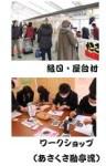 1607882 thum - 日本マイクロソフト×若者支援NPO コンピュータサイエンス教育週間に合わせて全国10カ所で若者むけプログラミング体験オンライン講座を開催