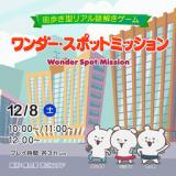 1608055 thum - 「ワンダー・スポットミッション」〜妖精の冒険 第一章〜