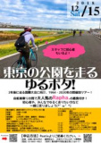 1608230 thum 1 - 12/15東京の公園を走るゆるポタ!