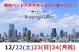 1608244 thum 1 - ★12/22(土)~24(月祝)東京ベッド【六本木ギャラリー】『ご招待フェア』