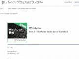 1608315 thum 1 - 実機で習得する!WinActor研修 基礎編(福岡)