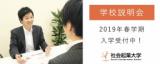 1608394 thum 1 - 12月13日(木) 2019年春学期 入学受付中!社会起業大学 学校説明会