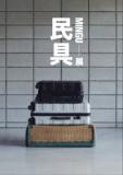 1608412 thum 1 - 『民具 MINGU展』