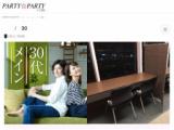 1608852 thum - 和歌山県(和歌山)の婚活パーティー - 《同年代/男女30代メイン♪》良い方がいれば結婚前向きな男女編|PARTY PARTY|IBJ