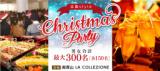 1609126 thum 1 - 《300名募集》12月28日(金)恋活PARTY!景品付きペア探しゲームで意気投合♪