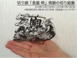 1609270 thum 1 - 切り師「長屋 明」奇跡の切り絵展