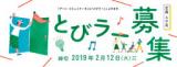 1609423 thum - 東京都美術館×東京藝術大学「とびらプロジェクト」 第8期とびラー募集!!