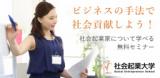 1609534 thum - 【参加無料】1/8(火)ビジネスの手法で社会貢献しよう。自分らしい社会起業を見つけるセミナー