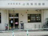 1609574 thum - 上用賀児童館 「お正月あそび大会」 | 世田谷区