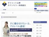 1609711 thum - 【締切1/10!】1/13(日)@品川 【ダイエット心理士・プロ】セット講座