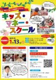 1609873 thum - 【参加費無料】親子で学べるはじめてのキッズマネースクール