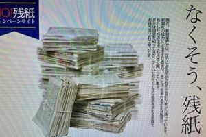 0120o 01 1 - 偏向2紙に喝!石垣市の中山よしたか市長「沖縄タイムス、琉球新報...沖縄2紙の偏向報道が続くのであれば、まともな県民投票は出来ません」