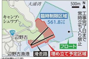 0421 14 1 - 玉城知事 政府と対決姿勢鮮明に 辺野古移設阻止の手段を検討