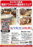 1609329 thum - ★1/19(土)20(日)カリモク家具鶴見アウトレット『理由(ワケ)ありフェア!』