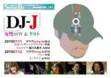 1610185 thum 1 - DJ-J クラブSwing-By36.0 女性シンガーソングライター特集