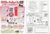 1610414 thum - 春爛漫 酔い日和!嘉美心 蔵祭り2019