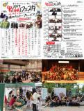 1610430 thum 1 - 努(ゆめ)フェスタ -第5回イベント21祭り- - イベントサーチ