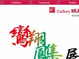 1610533 thum 1 - GalleryMUMON開廊記念「鸞翔鳳集」展