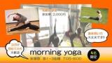 1610554 thum - 【金曜朝】 朝ヨガ・秋葉原 morning yoga ~心も身体もスッキリ! 1日頭もハッキリ~ 【東京】