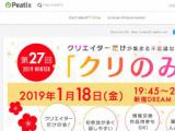 1610573 thum - クリエイター交流会【第27回クリのみ新年会】 初めて&1人でも安心! | Peatix