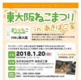 1610961 thum 1 - 東大阪ねこまつり