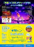 1613648 thum - 胸キュン AKAIWA 1DAYチャージ~gourmet&dance・・・hybrid festival~