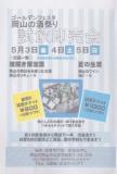 1613677 thum - 「ゴールデンフェスタ岡山2019」岡山の酒祭り試飲即売会→中止になりました