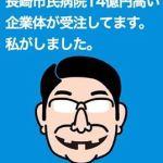 0314 07 3 - 金を貸した暴力団ではありません、暴力団に金を借りた被害者の清川久義市議さんです。