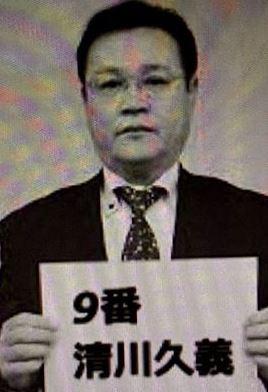 0320 01 1 - 金を貸した暴力団ではありません、暴力団に金を借りた被害者の清川久義市議さんです。