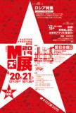 1614367 thum - Mズ展 2019 (エムズプラス プラモデル作品展示会)