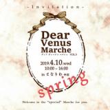 "1614602 thum - アナタのための""トクベツ""なマルシェ!Dear Venus Marche VOL.5 ‐ spring ‐"