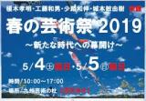 1614886 thum - 九州芸術の杜 春の芸術祭