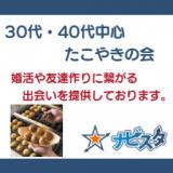 1615003 thum - たこ焼き食べ放題飲み放題飲み会