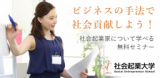 1615357 thum - 【参加無料】4/3(水)ビジネスの手法で社会貢献しよう。自分らしい社会起業を見つけるセミナー