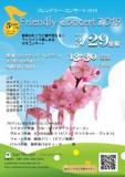1615488 thum 1 - アンジェ・ミュジーク「フレンドリー・コンサート2019」~平日昼間のワンコイン・コンサート